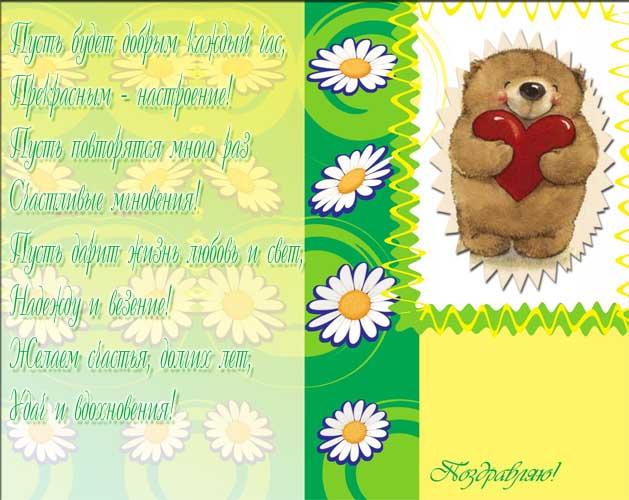 Поздравительные открытки для
