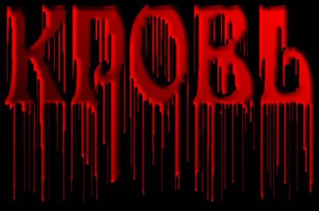 Кровавая надпись