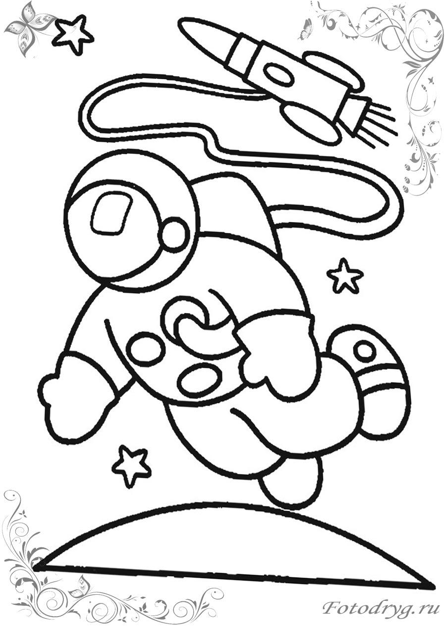 Раскраски космонавты для детей для печати и онлайн